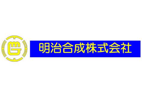 明治合成(株)