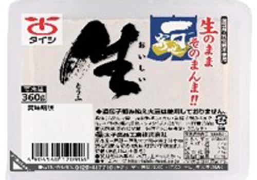 太子食品工業(株)古川清水工場